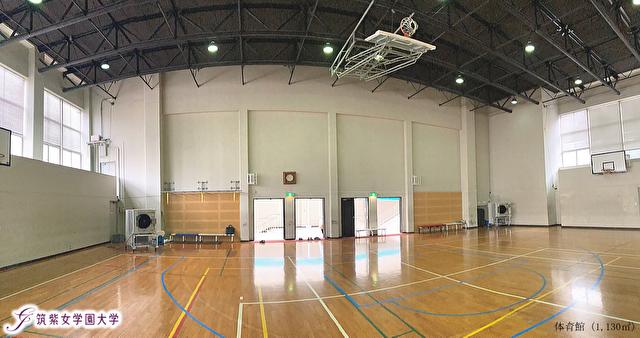 筑紫女学園大学様の体育館に設置されたスポットバズーカ